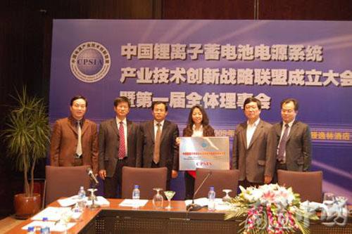 中国锂离子蓄电池电源系统产业技术创新战略联盟成立
